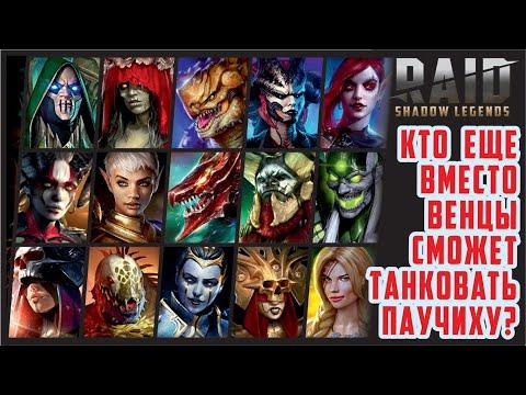 Танк для паучат. RAID: Shadow Legends Гнезд Паучихи 20 ур