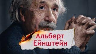 Одна історія. Альберт Ейнштейн – найвідоміший фізик XX століття