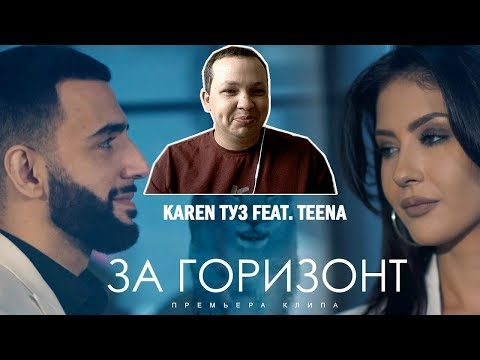 Karen ТУЗ feat. TEENA – За Горизонт (Премьера клипа, 2019)   РЕАКЦИЯ