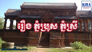 Khmer Historical Place- រឿង ភ្នំប្រុស ភ្នំស្រី [Phnom Pros Phnom Srey]