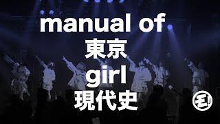 ゆるめるモ!(You'll Melt More!)『manual of 東京 girl 現代史』(「バトルガルガルガル#1」 Live Version)