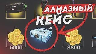 Новый АЛМАЗНЫЙ КЕЙС на РП БОКС + ПРОДАЛИ ВИЛЛУ | #73 RP BOX🔞