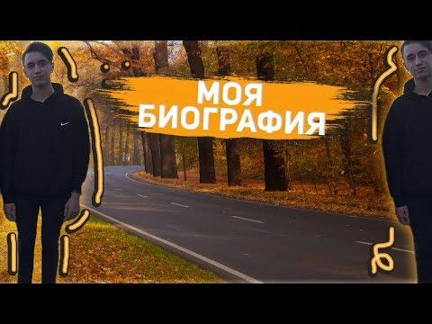 МОЯ БИОГРАФИЯ