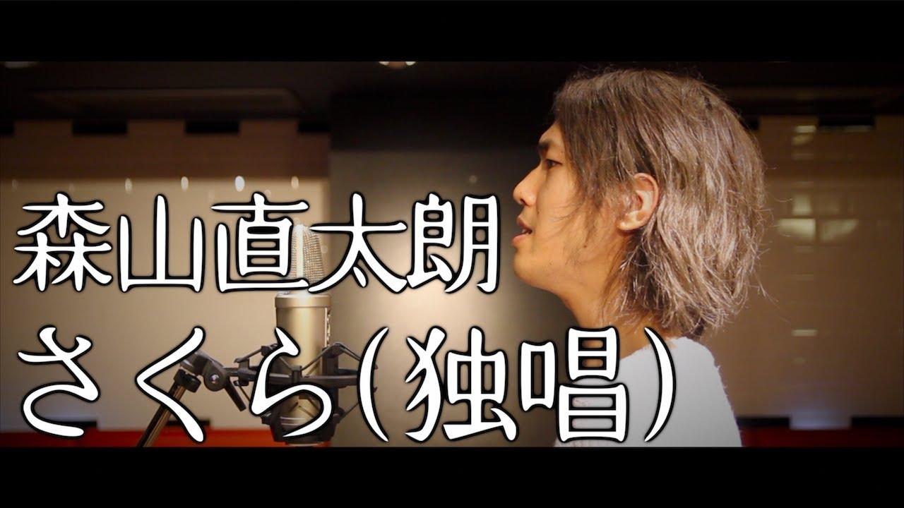 森山 歌詞 太朗 さくら 直 森山直太朗「さくら(独唱)」mp3フルのダウンロードを無料&安全に!