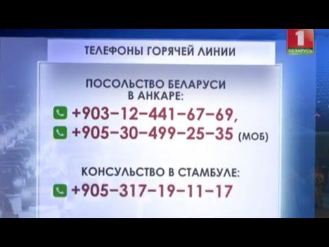 Контактные телефоны посольства Беларуси в Турции