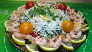 Салат с КРЕВЕТКАМИ! Авокадо и руккола. Попробуйте, очень вкусно!