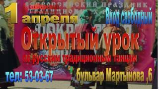 Открытый урок по русским традиционным танцам