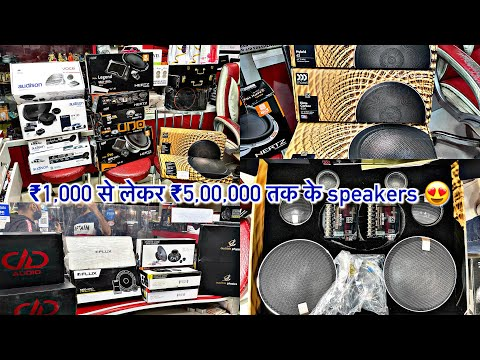High end car components for all cars | Best high end audio brands shop in Delhi | ₹1,000 से शुरू 🔥
