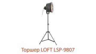 Видеообзор светильника LSP-9807