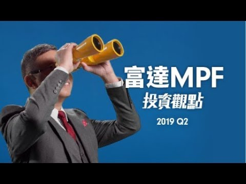 富達MPF投資觀點 - 2019年第二季度 - YouTube