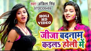 Jija Badnaam Kaila Holi Me - Ankita Singh - Bhojpuri Hit Holi Songs 2019