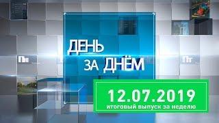 Новости Ивантеевки от 12.07.19. итоговый выпуск