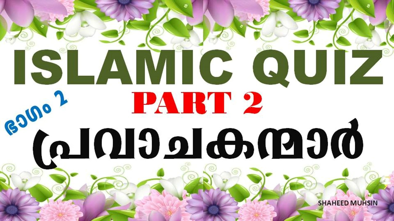 ISLAMIC QUIZ PART 2 ABOUT PROPHETS OF ISLAM (PRAVACHAKANMAR)