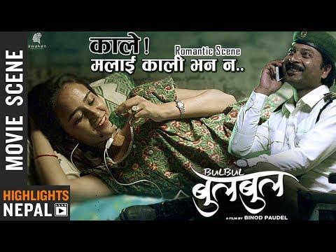 Nepali Movie BULBUL Romantic Scene Ft. Swastima Khadka, Mukun Bhusal (2019/2075)