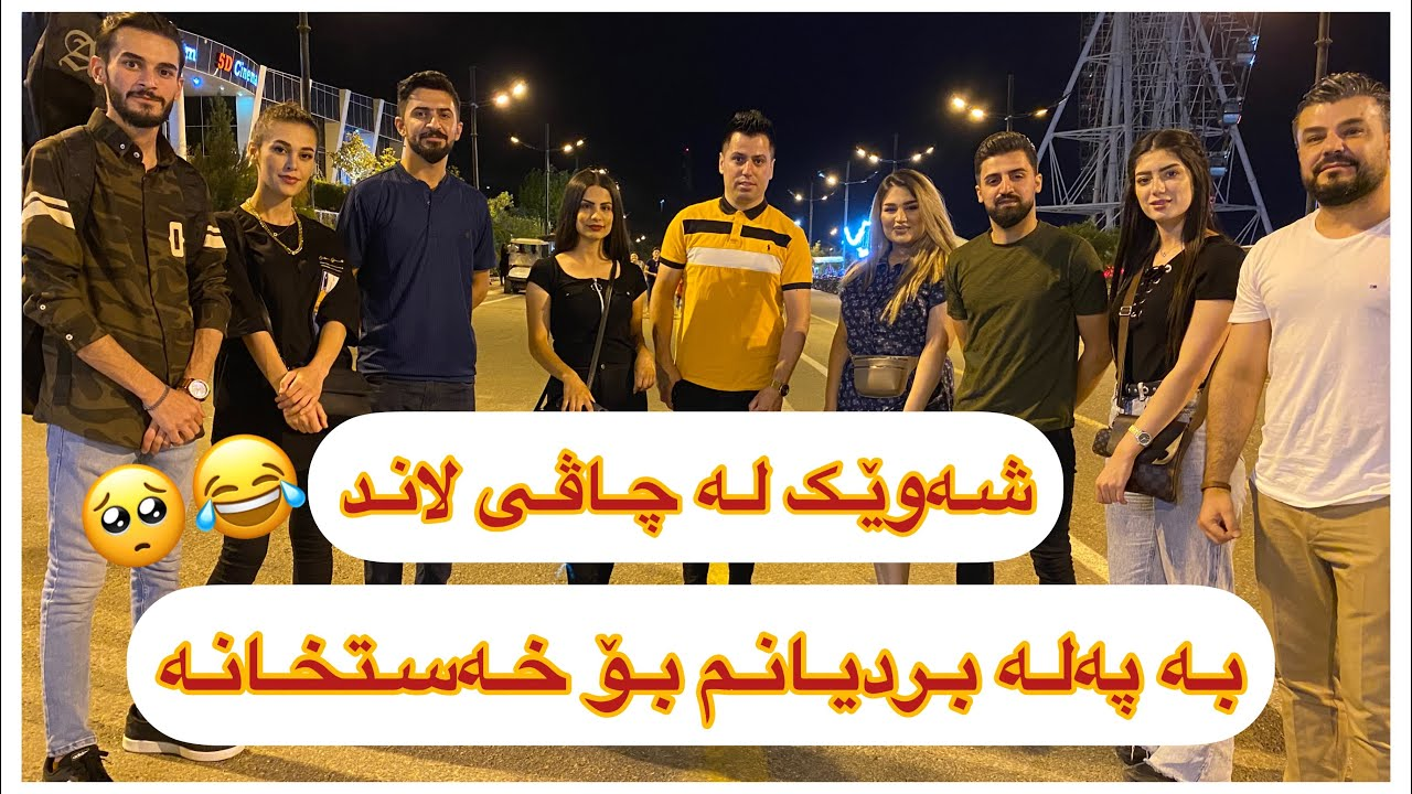 Download #kurdishvlog شەوێک لە #چاڤیلاند لەگەڵ جەماعەتی #nrt2 کەسمان بە ساغی نەھاتینەوە #slemani #kurdistan