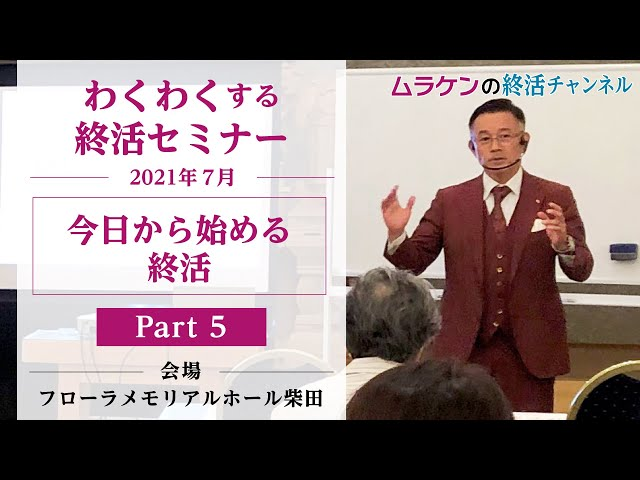 【終活セミナー】今日から始める終活 (5/5)
