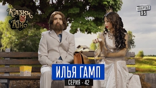 Илья Гамп - пародия на Форрест Гамп | Сказки У в Кино, комедия 2017