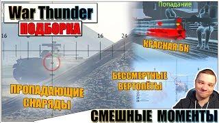 War Thunder - ЗЕНИТКА-СПИННЕР И СМЕШНЫЕ МОМЕНТЫ #31