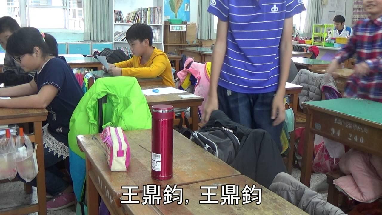 垂楊國小第二屆金柳獎參展影片 6-3 反毒宣導 - YouTube