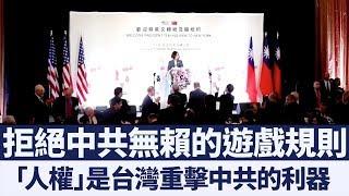 拒絕成為中共殖民地!台灣應猛擊中共「人權」軟肋|新唐人亞太電視|20190720