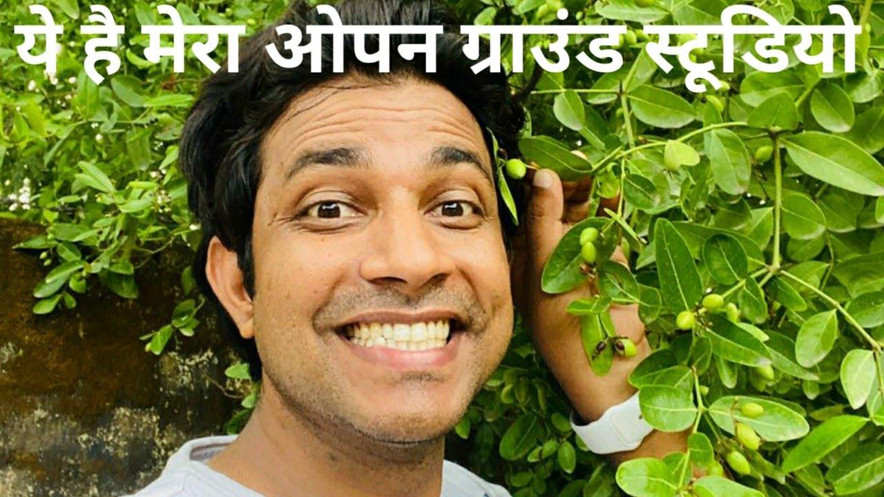 मेरा ओपन ग्राउंड स्टूडीओ देख लो | Ashutosh Ujjwal