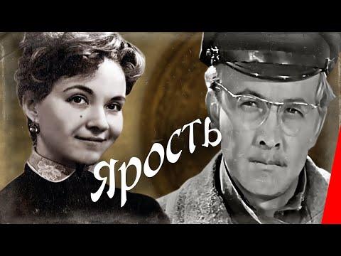 Ярость (1965) фильм