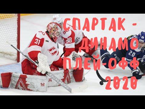 Спартак - Динамо. 1/8 плей-офф Кубка Гагарина-2020