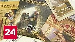 Директива из США: 'Свидетелям Иеговы' работать в РФ нелегально