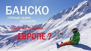 Bulgaria Skiing - Банско. Болгария. Горные лыжи. Спуск с вершины. Обзор. Февраль 2018