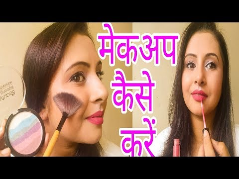 मेकअप कैसे करें | Step By Step Makeup Tutorial For Beginners In Hindi | Kaurtips ♥️