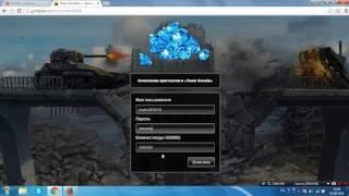 Как взломать аккаунт в Танках Онлайн 2016 с помощью сайта KotFake