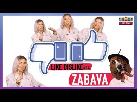 ЛАЙК/ДИЗЛАЙК #14   ZABAVA про бокс, ковбоев и матрицу