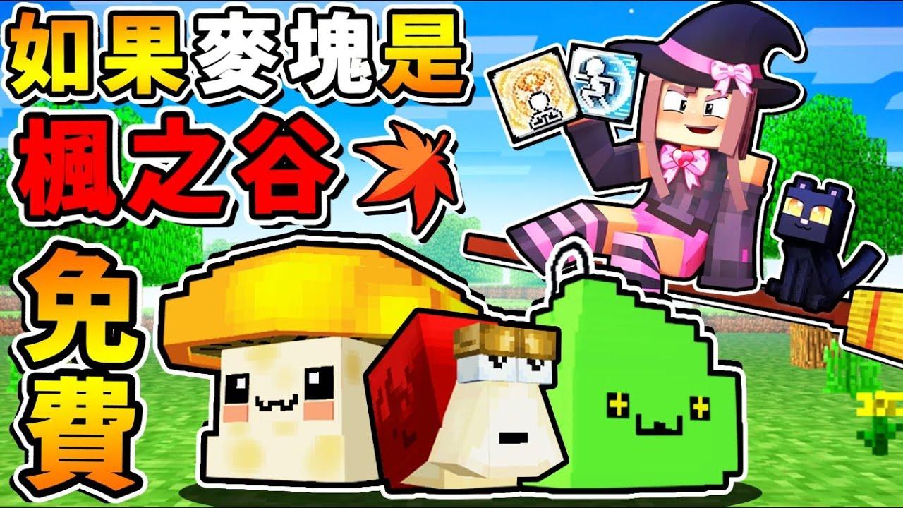 Minecraft 麥塊版【懷舊楓之谷❤伺服】免費下載😂!! 這根本❤99.9%神還原 !! 居然還有轉職系統 !! 快跟朋友一起玩【超級綠水靈】組隊任務 !! 全字幕