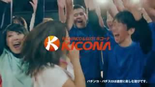 2017年4月より「橋本梨菜」がキコーナグループの新イメージキャラクター...