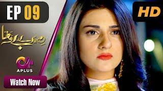 Pakistani Drama | Mere Bewafa - Episode 9 | Aplus Dramas | Agha Ali, Sarah Khan, Zhalay Sarhadi