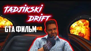 ТАДЖИКСКИЙ ДРИФТ // GTA 5 ФИЛЬМ