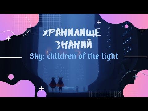 Sky: Children оf The Light / хранилище знаний/ прохождение / все духи