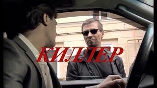 """Детектив """"КИЛЛЕР """"2018. Боевик, мелодрама. Смотреть кино в HD"""