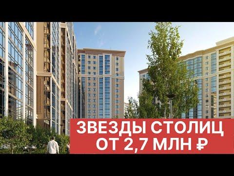 ЖК ЗВЕЗДЫ СТОЛИЦ СПБ ОБЗОР НОВОСТРОЙКИ 2019