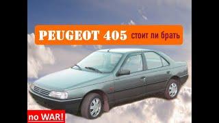 Стоит ли покупать Peugeot 405 ?