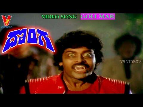 GOLI MAR  VIDEO SONG   DONGA   CHIRANJEEVI   RADHA   V9 VIDEOS