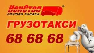 Реклама Грузотакси в Тюмени(Забавный такой слон получился =), 2013-07-31T13:06:21.000Z)