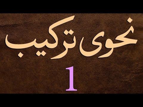Nahvi Tarkeeb Dars - 1 - by Maulana Muhammad Zuhair Albazi - 22/11
