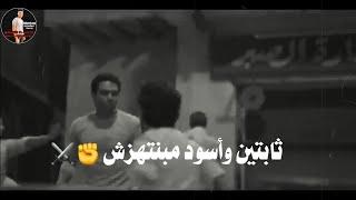 حالة واتس أحمد موزه ثابتين وأسود مبنتهزش 🔥 من فيلم ( من ضهر راجل )