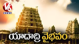 Special Report On Yadadri Sri Lakshmi Narasimha Swamy Temple Renovation Works | V6 News