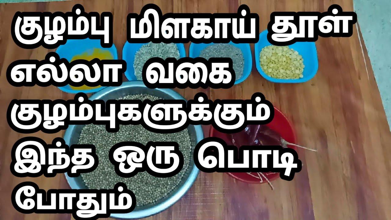 குழம்பு மிளகாய் தூள் எப்படி அரைப்பது|How to make kulambu milagai thool tamil|Rasi Tips|