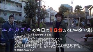 マセキ芸能社所属の漫才師 エル・カブキがお送りする10分のミニラジオ...