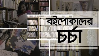 Culture Hub | Charcha | Book Shop in Mohammadpur | Dhaka