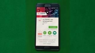 Урок 5.Как установить приложения на смартфон Android