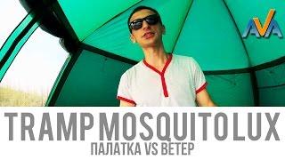 Туристическая палатка Tramp Mosquito Lux обзор от AVA.ua